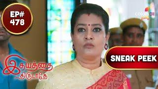 Idhayathai Thirudathey | இதயத்தை திருடாதே | Episode 478 | Coming Up Next