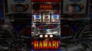 【ハナビ(2015)】(フラ…