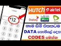 Free Data And Reload Codes sinhala - Android Lk