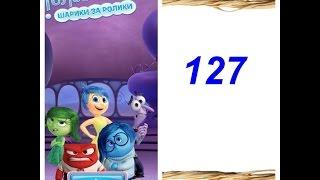 Как пройти 127 Головоломка шарики за ролики. Disney Inside Out Thought Bubbles - Level 127