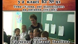 Урок української мови 2 клас (вчитель Савченко С. І.)