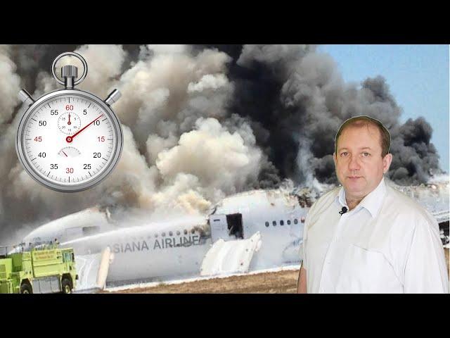 180 секунд до начала тушения горящего самолета. Время развертывания.