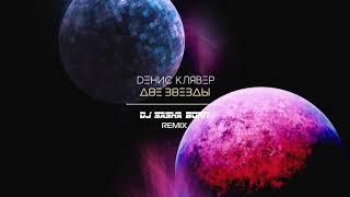 Dенис Клявер - Две звезды (Dj Sasha Born Remix) / OFFICIAL AUDIO 2019