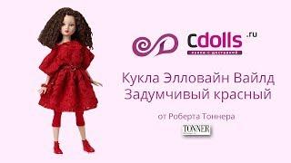 Кукла Элловайн Вайлд Задумчивый красный от Роберта Тоннера