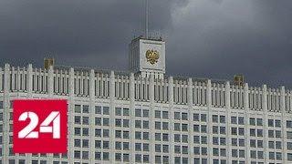 Первое заседание нового правительства посвятили федеральному бюджету - Россия 24