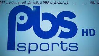 تردد قناة PBS sports على قمر بدر 26 وهل ستنهي احتكار bein sport للبطولات ؟