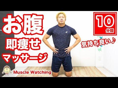 【10分】お腹を短期間でぺったんこにする最強マッサージ!簡単なのに効果ヤバイ! | Muscle Watching