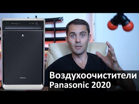 Воздухоочистители Panasonic 2020. Тест F-VXK90