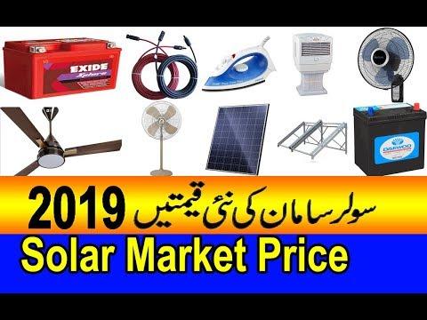 Solar Inverter|Solar Panels Price|Tubular Battery |Solar System| AC DC Fan  Ikram Solar Energy