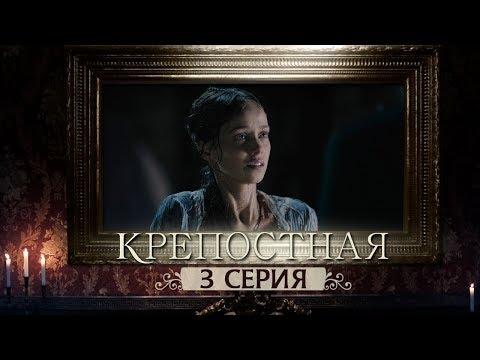 Сериал Крепостная - 3 серия | 1 сезон (2019) HD