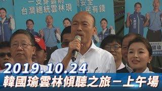 【現場直擊】韓國瑜10/24雲林傾聽之旅-上午場