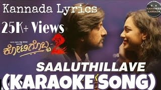 Saaluthillave Kannada Karaoke Song Original with Kannada Lyrics