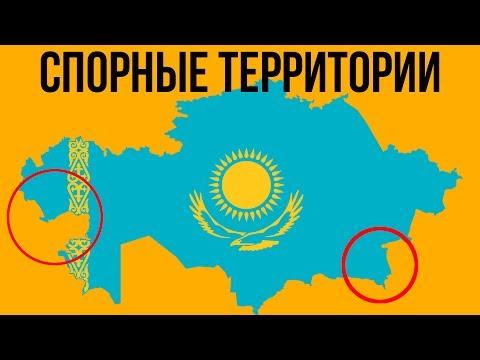 Спорные территории Казахстана
