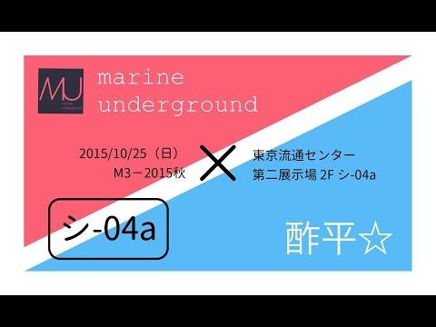 【M3-2015秋】(シ−04a) marine underground 映像上映コーナ用動画
