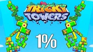 ЭТОТ БЛОК ПОСТАВИТ ТОЛЬКО 1% ЛЮДЕЙ! TRICKY TOWERS!