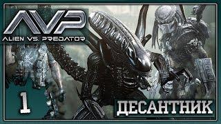 Прохождение Aliens vs Predator - Десантник #1
