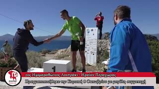 Moriasnews.gr- Ημιμαραθώνιος Λουτράκι - Ηραίον