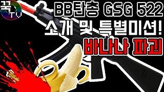 BB탄총 GSG 522 전동건 소개!! 특별미션(바나나파괴ㅋㅋㅋ) Gun [ 꾹TV ]