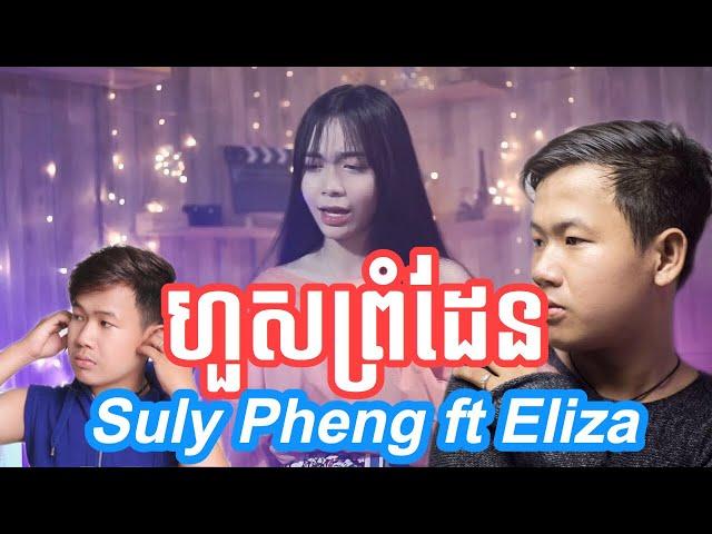 ហួសព្រំដែន - Suly Pheng ft Eliza