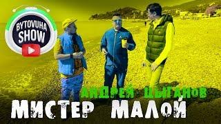 БЫТОВУХА и Мистер Малой / Bytovuha show & Mister Maloy / кто он такой этот первый репер