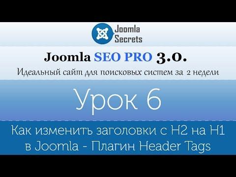 Урок 6 - Как изменить заголовки с H2 на H1 в Joomla - Плагин Header Tags
