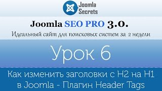 видео Создание модуля для Joomla 3+