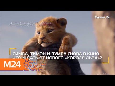 """""""Афиша"""": ремейк """"Короля льва"""" вышел на большие экраны - Москва 24"""