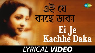 Ei Je Kachhe Daka with lyrics | Sandhya Mukherjee | Chaoa Paoa | HD Song