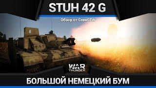 StuH 42 G С ДРЫНОМ НАПЕРЕВЕС в War Thunder