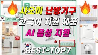 겨울철 난방-샤오미 난방기 TOP7/한국어/AI음성지원…