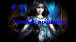 Темные предания. Русалочка и пурпурная волна #2