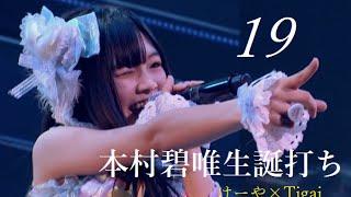 今日5月31日は本村碧唯さんの誕生日ということで生誕打ちしました 下手...