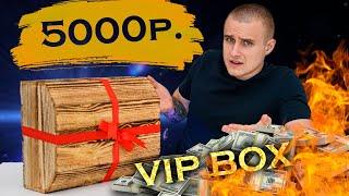 VIP Сюрприз бокс за 5000р! За что такие деньги? Разводняк для мажоров!
