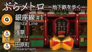 ぶらメトロ 銀座線を歩く#1 浅草-田原町 / Walking along the subway #1 Ginza line from G19 Asakusa to G18 Tawaramachi
