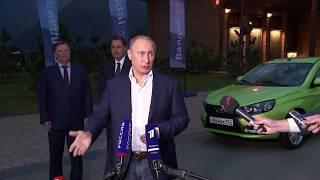 Владимир Путин о Ладе Весте