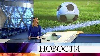 Выпуск новостей в 12:00 от 10.10.2019