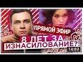 Поделки - SOBOLEV о ПРЯМОМ ЭФИРЕ Шурыгина и Семенов 15.01.2018