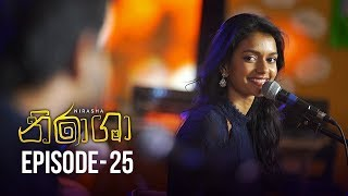 Nirasha | Episode 25 | සතියේ දිනවල රාත්රී 8.30 ට - (2019-01-07) | ITN Thumbnail
