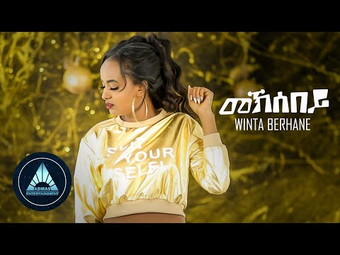 Winta Berhane - Meksebey (Official Video) | Ethiopian Tigrigna Music