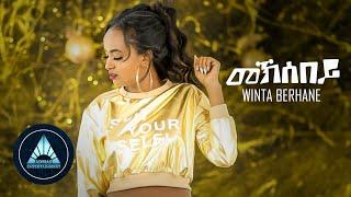 Winta Berhane - Meksebey (Official Video) | Ethiopian Tigrigna Music