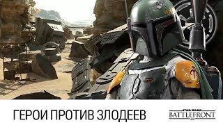 STAR WARS: Battlefront - Герои против Злодеев (База повстанцев и Гоазанские пустоши)