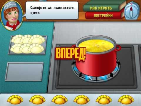Шеф-повар - Полная версия