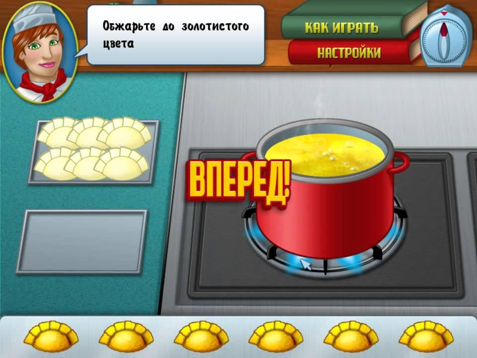 Скачать игру шеф повар полная версия через торрент