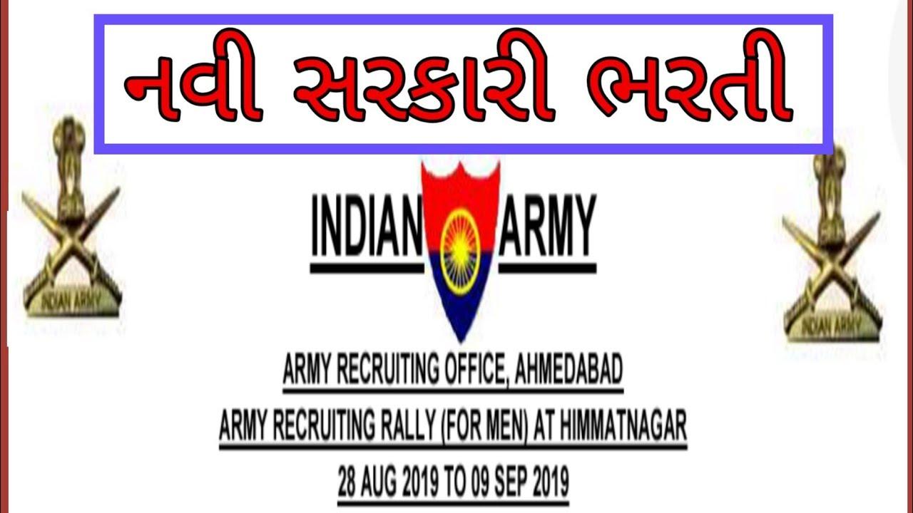 New recruitment | indian army | bin sachivalay|talati
