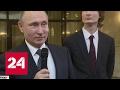 Татьянин день Путин вспомнил студенческую молодость и спел песню mp3