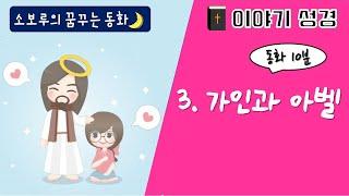 [소보루TV] 제3화 가인과 아벨 - 성경동화/이야기 …