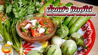 cooking engsub สูตรหรอยแรง น้ำหยำ นํ้าพริกใต้ l how to cook spice paste of southern of Thailand 😍