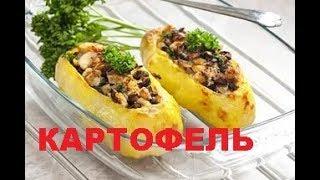 КАРТОШКА с мясом в ДУХОВКЕ. 🥔 Фаршированный картофель 🍄 POTATOES with meat in the OVEN