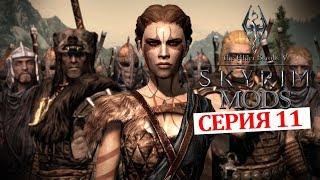 Грустный конец Соратников #11 | The Elder Scrolls V Skyrim Special Edition