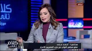 عضو مجلس النواب عن حزب المصريين الأحرار: يوضح رأيه فى جلسة الحوار الشهرى للشباب مع الرئيس